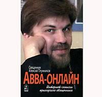 Отец Алексий Плужников