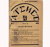 Государственный атеизм в СССР: 1-й номер журнала Атеист. 1925 г.