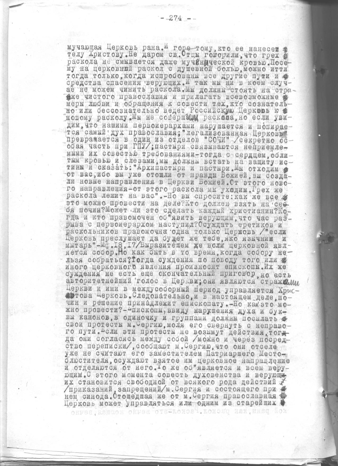 Второе письмо изгнанников с Ангары (Весна 1928 г.)