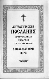 Послание патриархов о православной вере 1723 г.