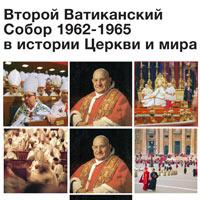 Конференция «Второй Ватиканский Собор 1962-1965 гг. в истории, культуре и общественной жизни второй половины ХХ века»