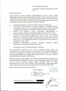 Письмо Святейшему Патриарху о ересях профессора А.И. Осипова