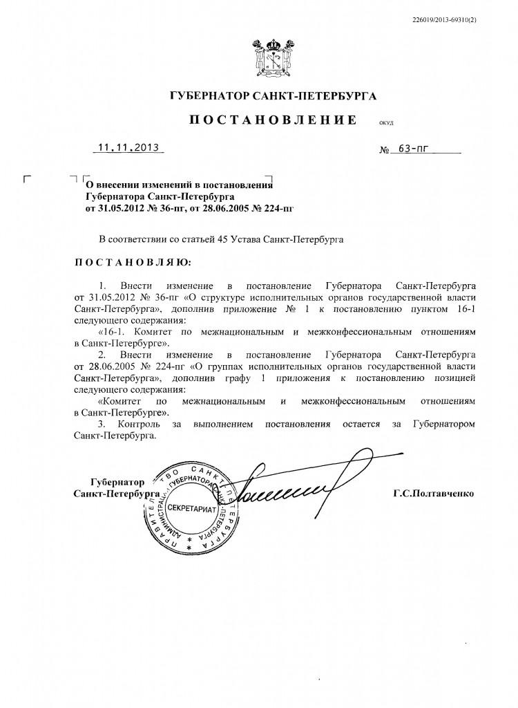 Постановлением губернатора Полтавченко создан комитет по межконфессиональным отношениям.