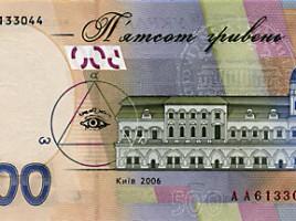 украинское государство рекламирует секту масонов
