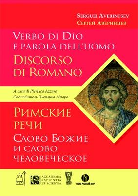 Книгу Аверинцева презентует в Риме митр. Иларион