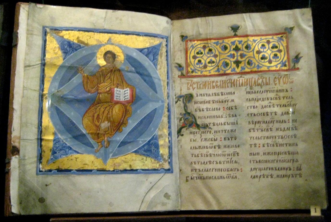 Андрониково евангелие. 1-я четверть XV века.