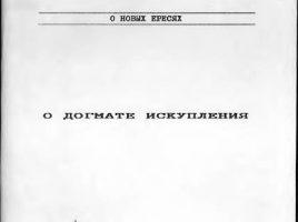 Доклад об учении митрополита Антония (Храповицкого) о догмате Искупления