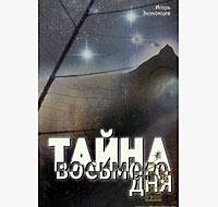 Темная мистика православного игумена