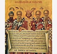 Никео-Цареградский Символ веры