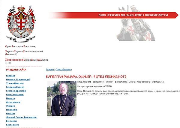 Отец Леонид – рыцарь и капеллан в OSMTH (с сайта ордена).