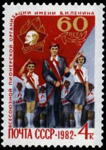 60 лет Всесоюзной пионерской организации
