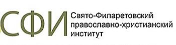 Свято-Филаретовский институт (СФИ