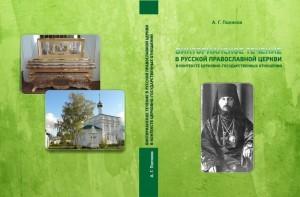 Новая книга о сщмч. Викторе (Островидове)
