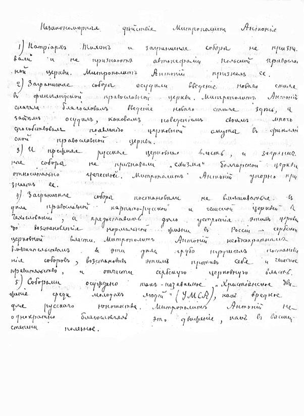 Незакономерные действия митр. Антония Храповицкого