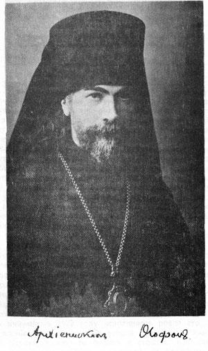 Архиепископ Феофан Полтавский
