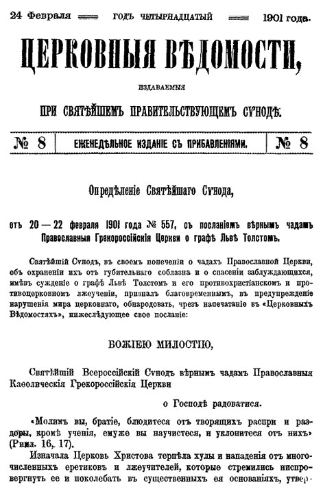 Определение Св. Синода о графе Льве Толстом