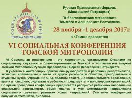 VI Социальная конференция Томской митрополии