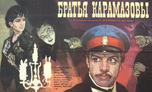 "Афиша кинофильма ""Братья Карамазовы"" (1969)."