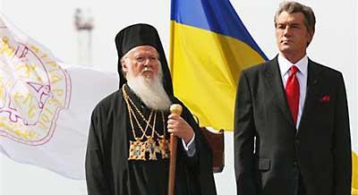 Варфоломей I и Виктор Ющенко