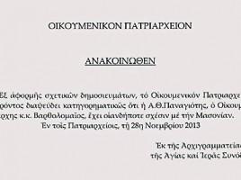 Патриарх Варфоломей не масон.