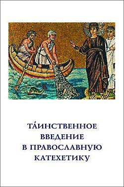 о. Георгия Кочеткова Таинственное введение в православную катехетику