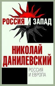 Данилевский Н.Я. Россия и Европа. М.: Алгоритм, 2014.