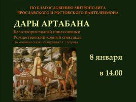 Дары Артабана: праздник с апостатом