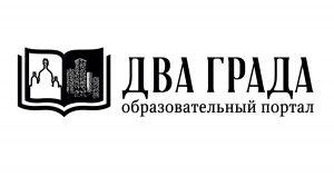 """Образовательный портал """"Два града"""""""