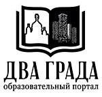 Два града - Образовательный портал. http://dvagrada.ru/