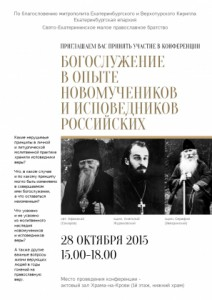 В Храме-на-Крови сектанты-кочетковцы проводят конференцию
