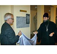 В рамках конференции была открыта мемориальная доска Евгению Трубецкому.