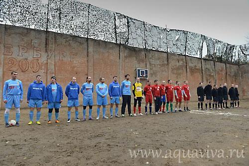 футбол в СИЗО Крестов
