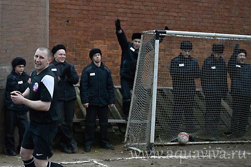 футбол в СИЗО между командой Санкт-Петербургской митрополии и заключенными.