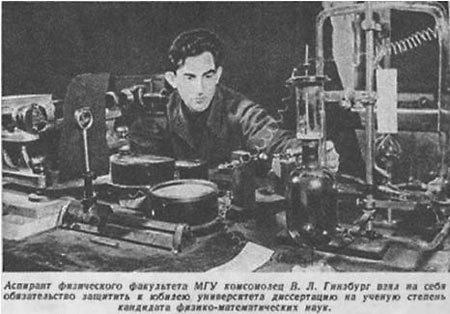 Гинзбург, Виталий Лазаревич