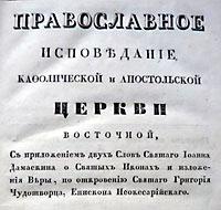 Православное исповедание Кафолической и Апостольской Церкви восточной