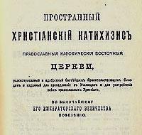 Пространный Христианский Катехизис Православной Кафолической Восточной Церкви.