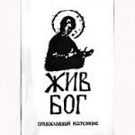 Катехизис Жив Бог