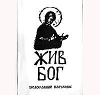 "Катехизис ""Жив Бог"""