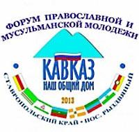 20 августа в пос. Рыздвяный Ставропольского края начнет свою работу форум православной и магометанской молодежи «Кавказ — наш общий дом»