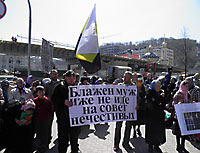 В Киеве православные братства пикетировали межконфессиональный форум Фельдмана