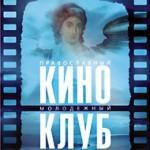 Православие и кино