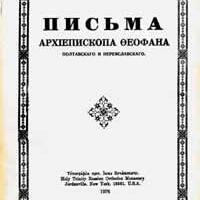 Письма Архиепископа Феофана Полтавского и Переяславского