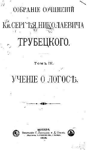 logos_trubeckoj