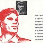 Моральный кодекс строителя коммунизма. Набор открыток. 1966 г. Художники Н. Бабин, Г. Гаусман
