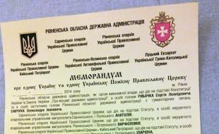Меморандум о единой Украине и единой Украинской Поместной Православной Церкви