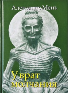 о. Мень, Александр Вольфович: одна из книг.