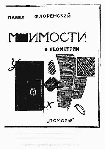 Математические воззрения отца Павла Флоренского