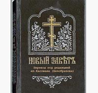 Новый перевод на русский язык Евангелия от Матфея под ред. еп. Кассиана (Безобразова).