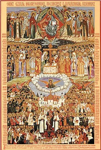 Св. Новомученики и Исповедники Российские