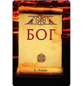 """Осипов. Книга """"Бог""""."""